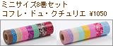 マスキングテープミニサイズ8巻セット/コフレ・ドュ・クチュリエ