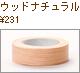 ウッドナチュラル15マスキングテープ