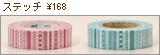 カモ井加工紙のマスキングテープ/DECO ステッチ