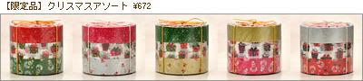 MARKS(マークス)の2010年クリスマス限定マスキングテープ