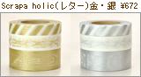 Scrapa holic(スクラップホリック)レター金銀