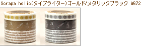 タイプライター/ゴールド・メタリックブラック