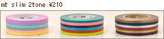 カモ井加工紙のマスキングテープ/mt slim 2tone3巻セット