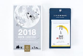 暦生活 宙(そら)&月と暦の日めくりカレンダー