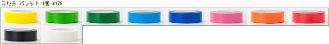 コルテパレットシリーズ1巻入りマスキングテープ