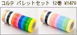 コルテパレットセットシリーズ12巻入りマスキングテープ