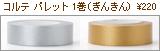 コルテパレットシリーズぎんきん1巻入りマスキングテープ