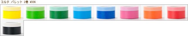 コルテパレットシリーズ2巻入りマスキングテープ