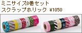 マスキングテープミニサイズ8巻セット/スクラップホリック