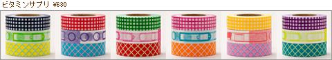 ビタミンサプリマスキングテープ3巻セット