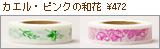 山田商会/カエル・ピンクの和花マスキングテープ